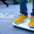 WalkCar is Like Something from Apple That Takes You for a Ride